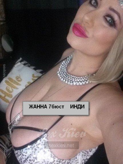 Проститутка Киева ЖАННА 7-й БЮСТ, индивидуалка за 1500 грн