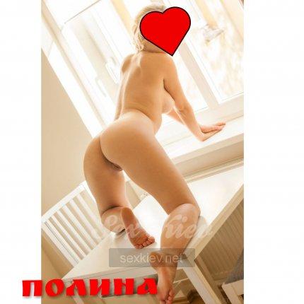 Проститутка Киева Полина, с 2 размером сисек