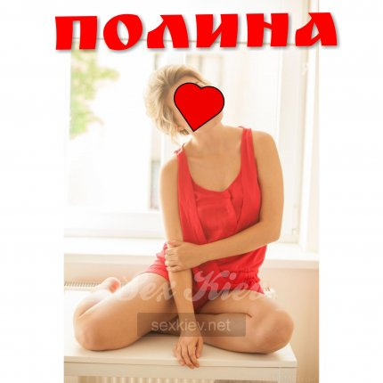 Проститутка Киева Полина, шлюха за 1000 грн в час