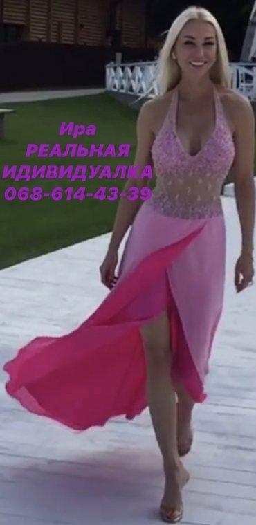 Проститутка Киева Ира индивидуалка, с 6 размером сисек
