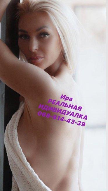 Проститутка Киева Ира индивидуалка, интим услуги без доплат к 5000 грн